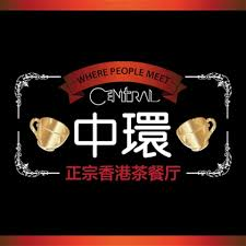CENRTAL HONG KONG CAFE